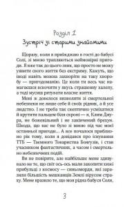 фото страниц Таємне Товариство Брехунів, або Пастка для синьоморда #2