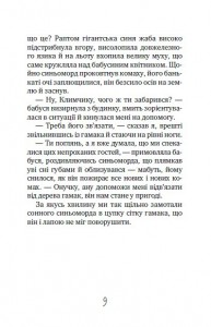 фото страниц Таємне Товариство Брехунів, або Пастка для синьоморда #8