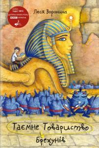 Книга Таємне Товариство Брехунів, або Пастка для синьоморда