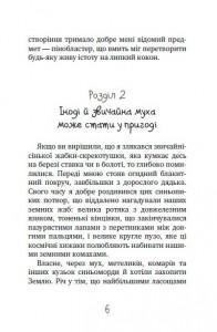 фото страниц Таємне Товариство Брехунів, або Пастка для синьоморда #5