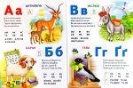 фото страниц Велика книга знань для малюків #3