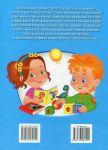 фото страниц Велика книга знань для малюків #10