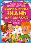 Книга Велика книга знань для малюків