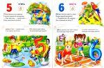 фото страниц Велика книга знань для малюків #4