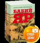 Книга Бабий Яр