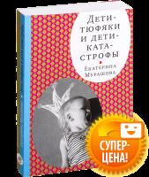 Книга Дети-тюфяки и дети-катастрофы