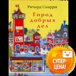Книга Город добрых дел