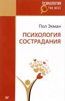 Книга Психология сострадания