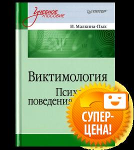 Книга Виктимология. Психология поведения жертвы
