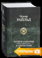Книга Полное собрание прозы и драматургии в одном томе