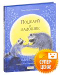 Книга Поцелуй в ладошке