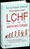 Книга Революция в еде! LCHF Диета без голода