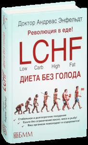 Революция в еде! LCHF-диета без голода
