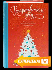 Книга Рождественский обед. Рассказы и стихи