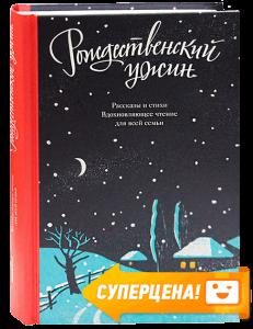 Книга Рождественский ужин. Рассказы и стихи