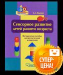 Книга Сенсорное развитие детей раннего возраста. 1-3 года