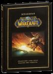 Книга Вселенная World of Warcraft. Коллекционное издание