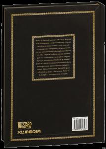 фото страниц Вселенная World of Warcraft. Коллекционное издание #2