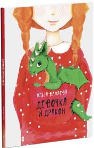 Книга Девочка и дракон