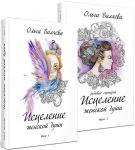 Книга Исцеление женской души (комплект из 2 книг)