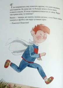 фото страниц Как я стал настоящим супергероем #3