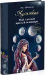 Книга Луноликая. Мой личный лунный календарь