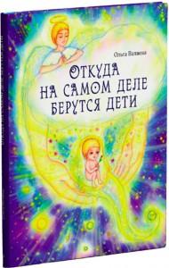 Книга Откуда на самом деле берутся дети