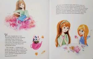 фото страниц Радость и счастье #8