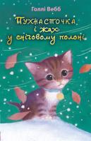 Книга Пухнасточка і жах у сніговому полоні