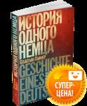 Книга История одного немца . Частный человек против тысячелетнего рейха