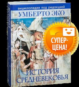 Книга История Средневековья. Энциклопедия под редакцией Умберто Эко