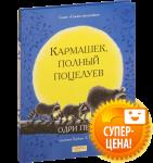 Книга Кармашек, полный поцелуев