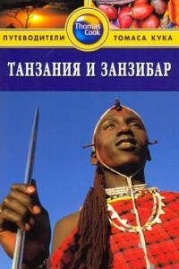 Книга Танзания и Занзибар. Путеводитель