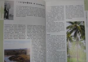 фото страниц Танзания и Занзибар. Путеводитель #4