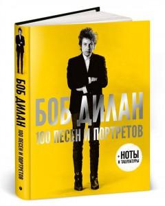 Книга 100 песен и портретов