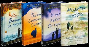 Книга Молитва морю. Бегущий за ветром. Тысяча сияющих солнц. И эхо летит по горам (Суперкомплект из 4 книг)