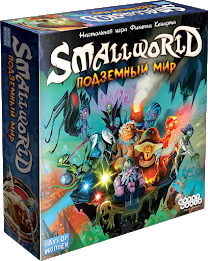 Настольная игра Hobby World  'Small World: Подземный мир' (1869)