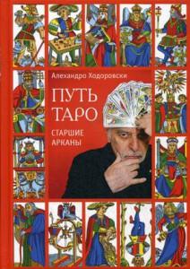 Книга Путь таро