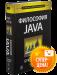 Книга Философия Java. Библиотека программиста