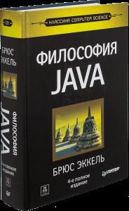 фото страниц Философия Java. Библиотека программиста #2