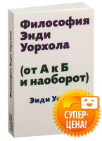 Книга Философия Энди Уорхола (От А к Б и наоборот)