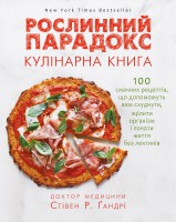 Книга Рослинний парадокс. Кулінарна книга