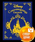 Книга Сокровищница сказок. Disney