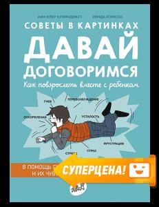 Книга Советы в картинках. Давай договоримся