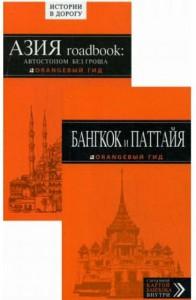Книга Бангкок и Паттайя: путеводитель + Азия roadbook: автостопом без гроша