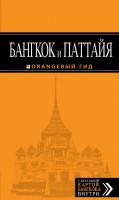 Книга Бангкок и Паттайя