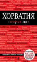 Книга Хорватия