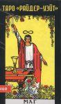 Книга Таро Райдер-Уэйта. Юбилейное издание