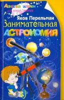 Книга Занимательная астрономия