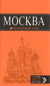 Книга Москва. Путеводитель с детальной картой города внутри